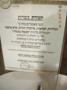 Chatam Sofer Bnei Brak