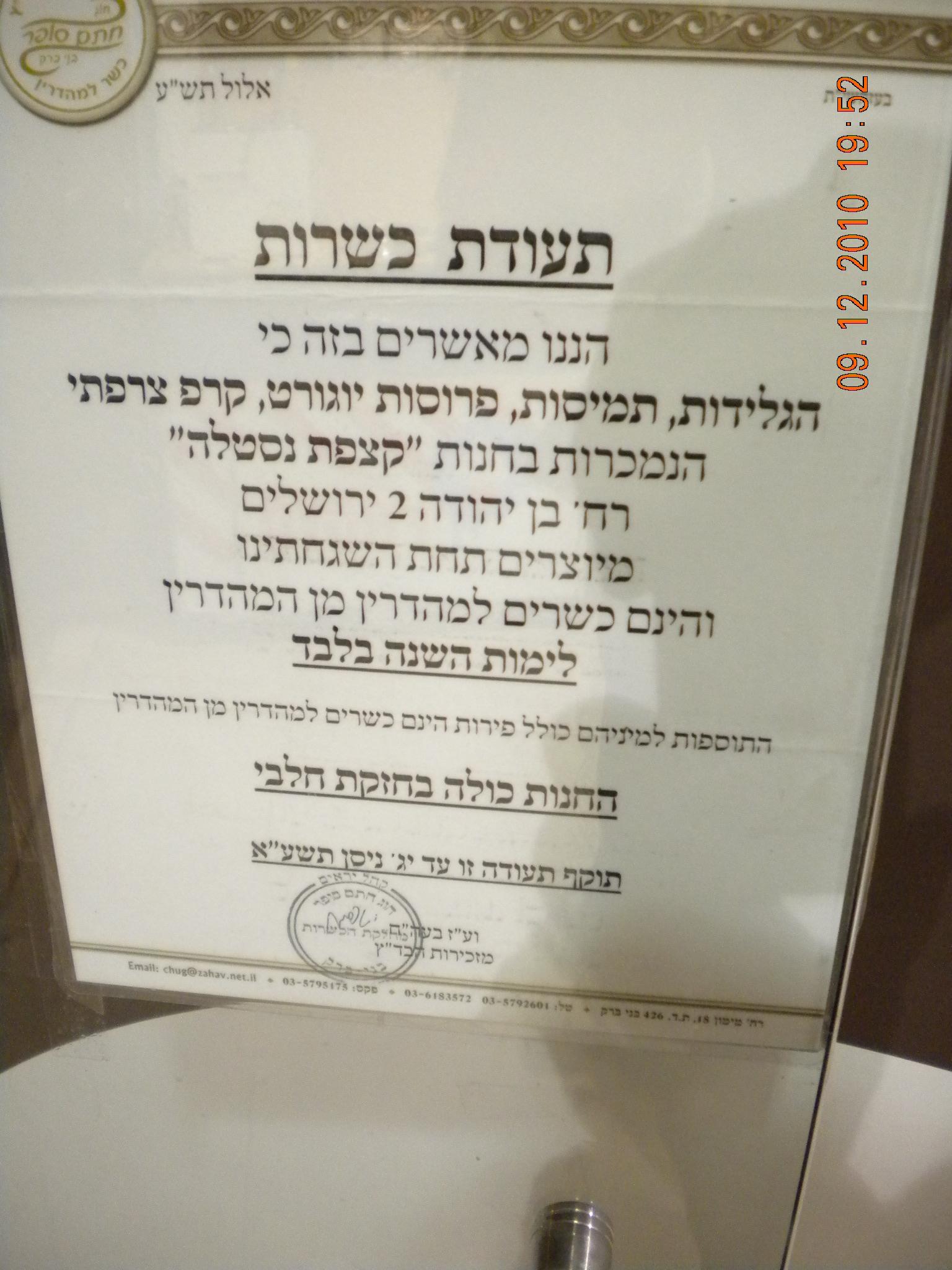 Jerusalem Kosher News Recognized Kashrut Agencies In Israel