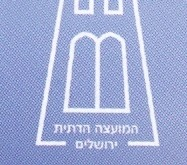 Jerusalem Rabbanut logo
