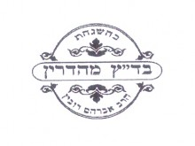 R&#039; Rubin symbol Hebrew