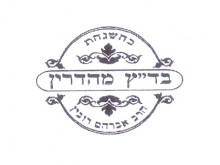 R' Rubin symbol Hebrew