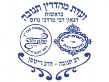 Vaad mehadrin logo that appears on products