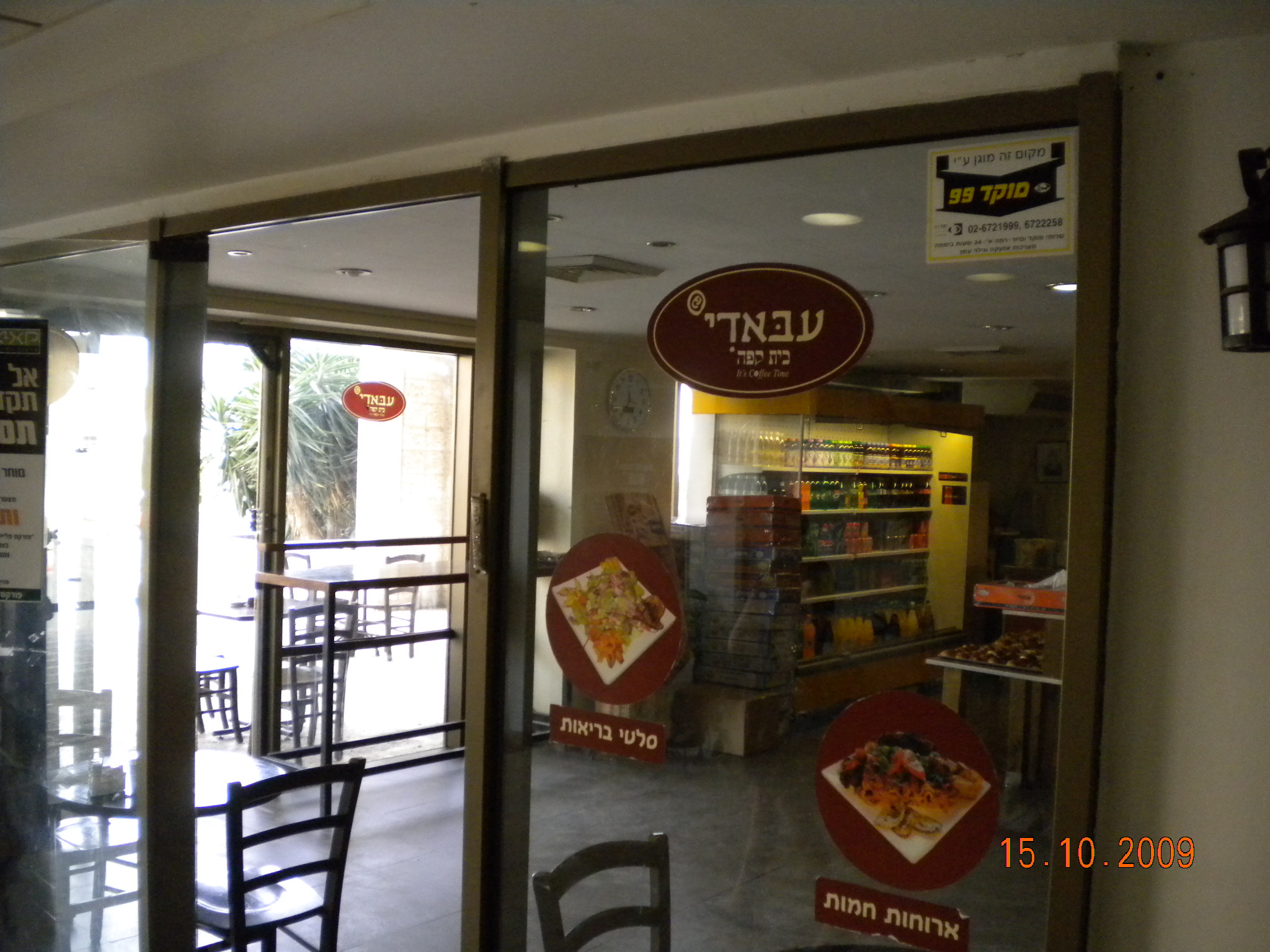 Outside view of Abadi dairy cafe, 3rd floor of building