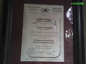 Agudat Yisrael restaurant certificate (meat)