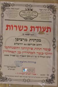 Beit Yosef (parve- dairy)