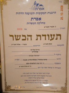 Efrat Rabbinate