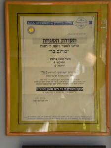 BBar Geula - Rav Rubin's Hechsher