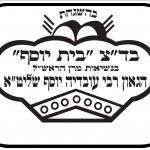 Beit Yosef seal