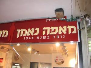 Cafe Ne'eman Storefront
