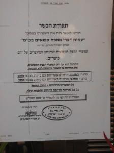 Cafe Ne'eman - Rav Landau's Letter - NOT a Hechsher