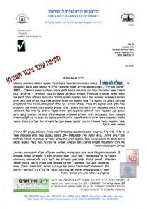 chief-rabbinate-019-2009-p1