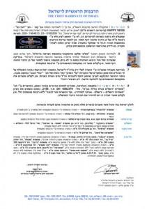 chief-rabbinate-019-2009-p2
