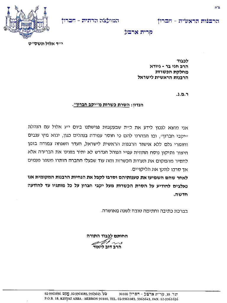 Letter from R' Dov Lior Shlita, removing kashrut from Hebron Winery