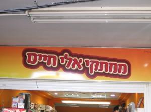 Eli Chaim's Storefront