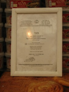 Expire irrelevent Beit Yosef certificate from a bakery in Cholon!