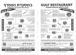 gulf-restaurant-eilat
