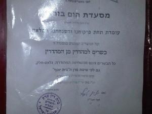 hechsher-agudas-yisrael1