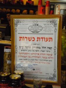 Badatz Beit Yosef Mehadrin certificate