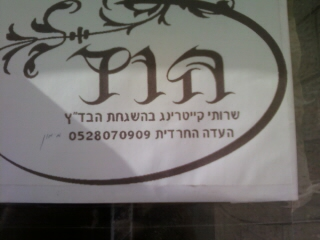 hod-catering-tel-arza-jerusalem