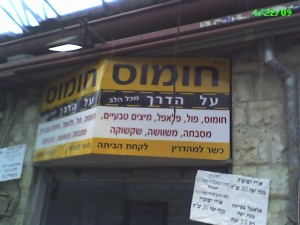 Humos Restaurant - NO HECHSHER AT ALL