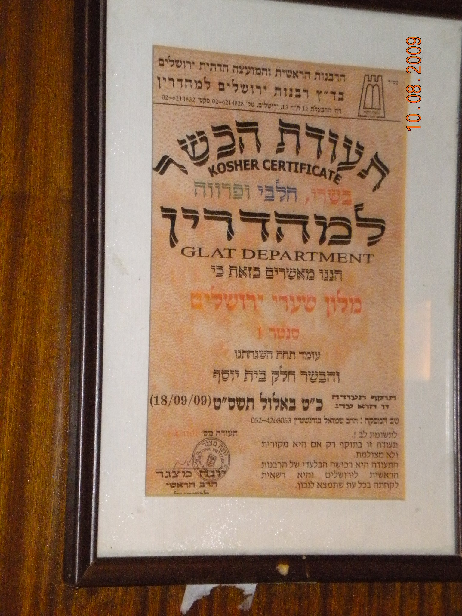 J Rabbinate Mehadrin Certificate