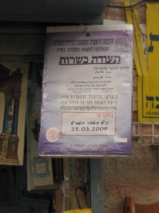 legitimate Jerusalem regular kosher certificate from Machane Yehuda Shuk