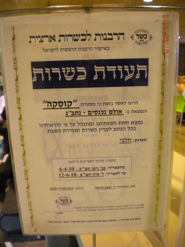 koscka-rabbanut-artzi-certificate-1