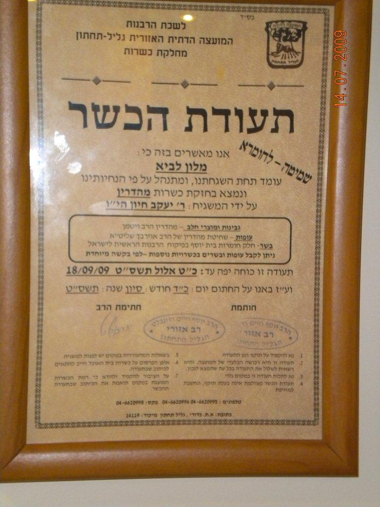 Jerusalem kosher news recognized kashrut agencies in israel lower galil rabbinate biocorpaavc Image collections