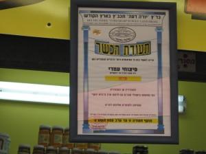 Badatz Rav Shlomo Machpud - Parve