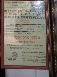 Ma'adanei Eshkol - Jerusalem Rabbinate Certificate (NOT Mehadrin)