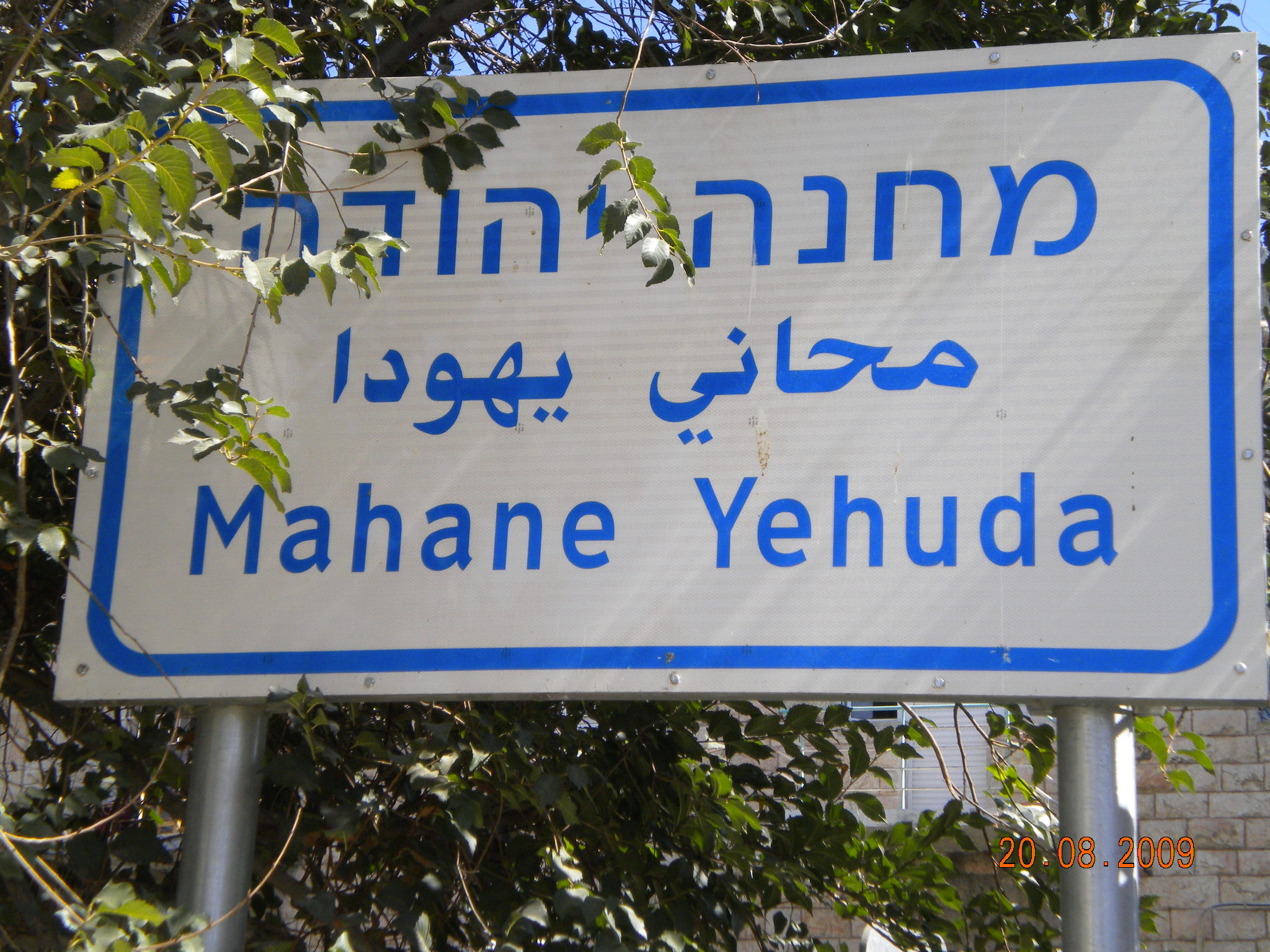 machane-yehuda2
