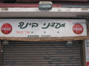 """Store sign stating """"mehadrin"""" means nothing"""
