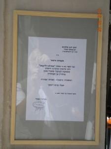 Kashrut Certificate- Rabbi Slonim