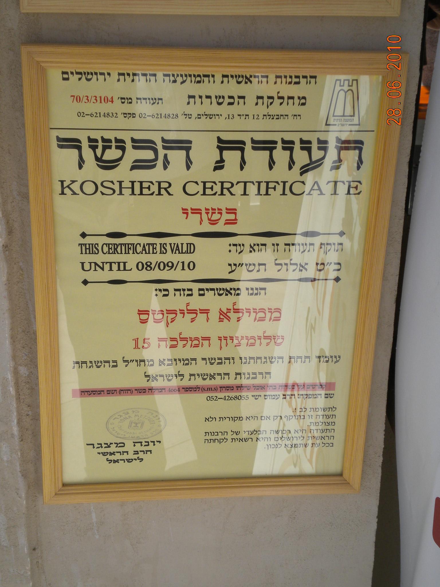 Jerusalem Kosher News Mamila Deli Jerusalem