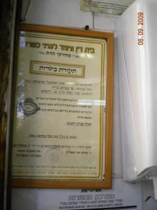 Badatz Belz Mehadrin certificate