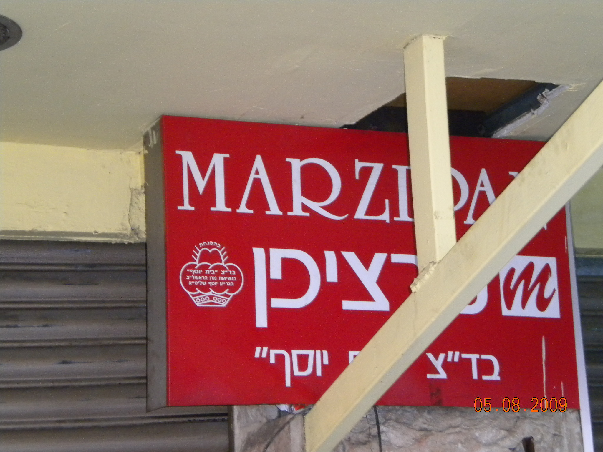 Jerusalem kosher news a look at badatz beit yosef i asked about one place which many of you enjoy shopping at marzipan bakery located on agrippas street at the machane yehuda shuk biocorpaavc Image collections