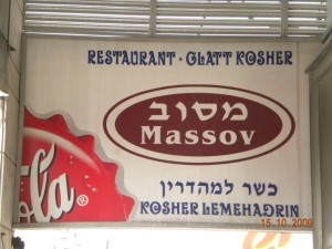 Massov Burger - 218 Jaffa Street