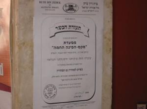 Max Burgers - Agudat Yisrael Hechsher - Mehadrin