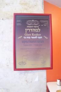 Tiferet Kashrut