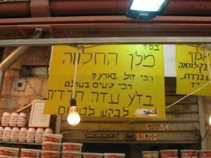 Melech Halva - Meaningless Kashrut sign