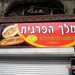 Melech Pargiot - 218 Jaffa Street