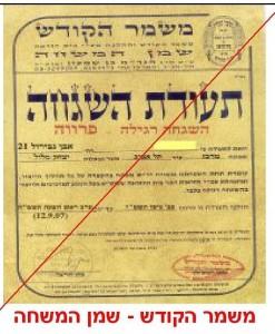 Badatz Mishmar HaKodesh
