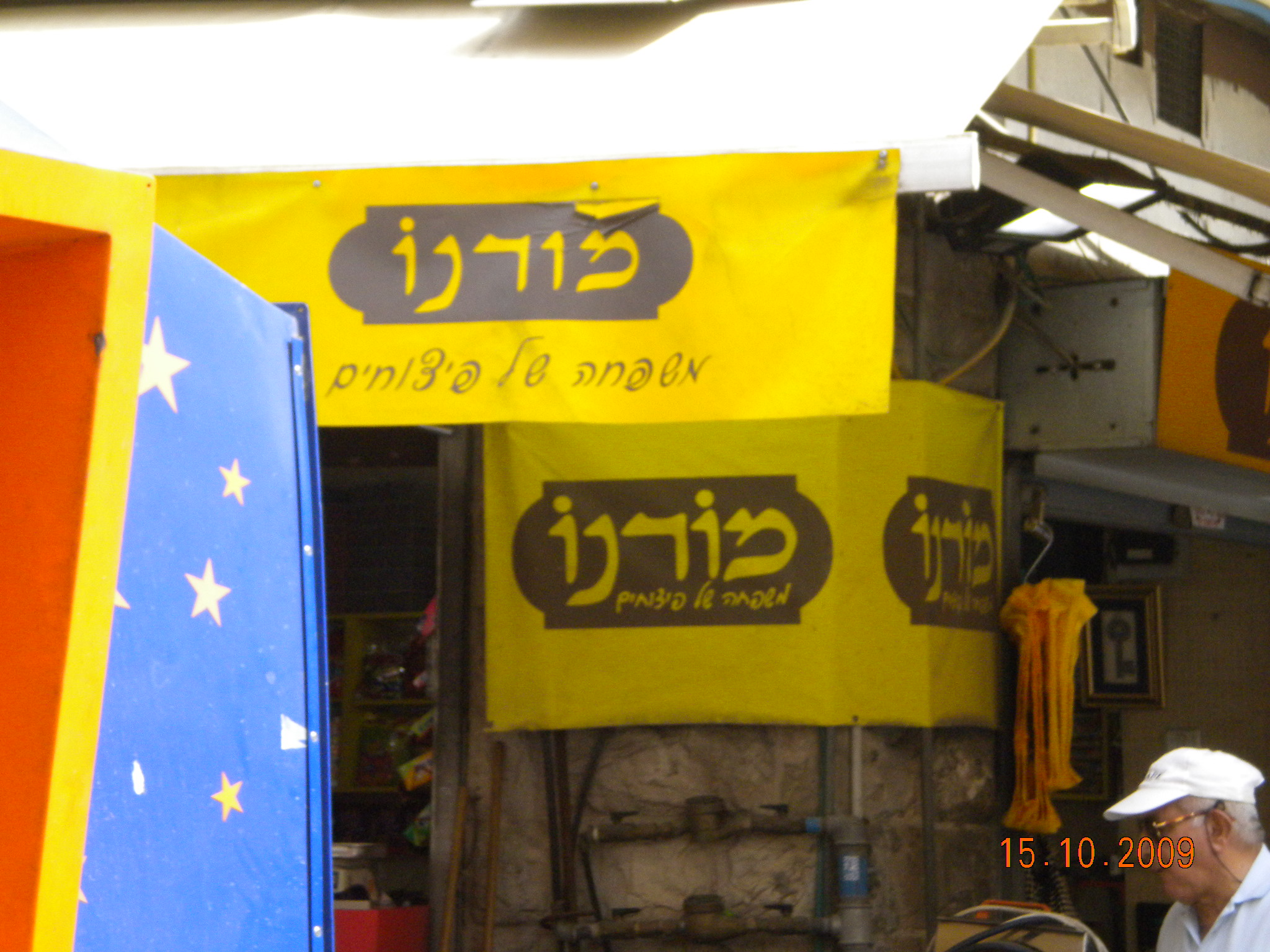 morano-shuk-agrippas-st-store-signs22