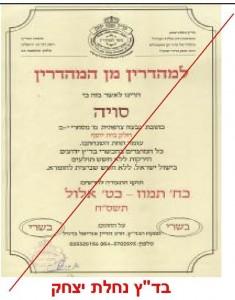 Badatz Nachlat Yitzchak