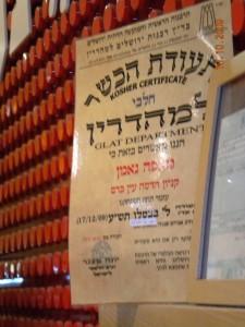Jerusalem Rabbanut Mehadrin certificate