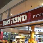 neeman-cafe-hadassah-ek-sign