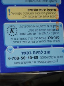 Nestle side panel - Beit Din Paris, Chief Rabbinate approved. No mention of chodosh status