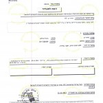 Chief Rabbinate permit (parve)