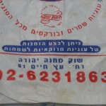 Bag showing the store's address and Chatam Sofer symbol