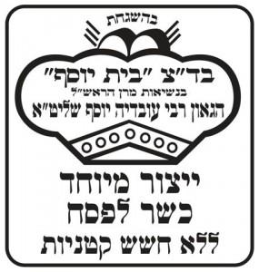 Kosher L'Pesach - No Kitniot